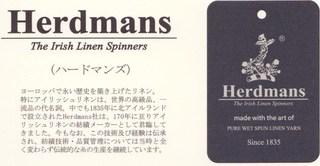 150804_ハードマンズ社